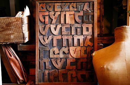 שפה, צילום: תומי הרפז