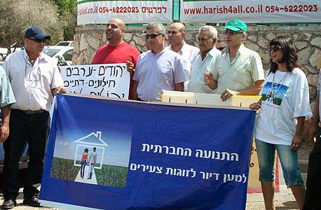 הפגנה של תושבים בחריש (ארכיון)