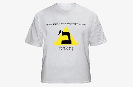 חולצת המהפכה