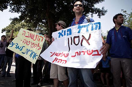 """הפגנות נגד חוק הוד""""לים מול הכנסת היום"""