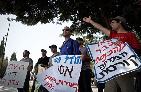 """הפגנה היום מול הכנסת נגד חוק הול""""דים"""