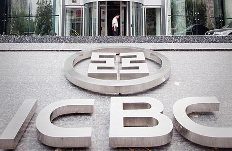 סניף של בנק ICBC. מכשיר להגשמת מדיניות ממשלתית