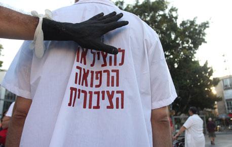 שביתת מתמחים (ארכיון), צילום: אריאל בשור