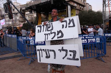 הפגנת ה מיליון כיכר המדינה מחאה תל אביב, צילום: אריאל שרוסטר