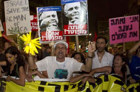 הפגנה מחאה חברתית תל אביב, צילום: איי אף פי