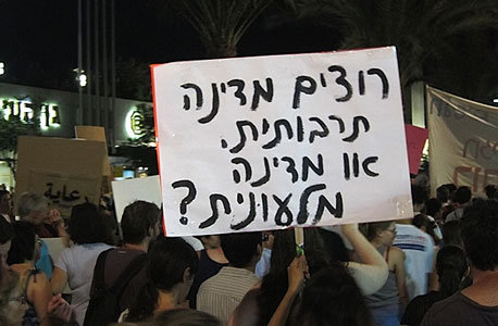 הפגנה מחאה חברתית מיליון תל אביב, צילום: נועה קסלר