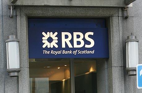 רויאל בנק אוף סקוטלנד ו-HBOS עברו לשליטת ממשלת בריטניה