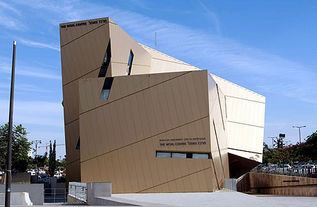 מרכז וואהל, אוניברסיטת בר אילן