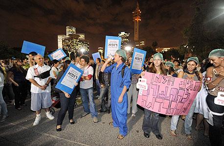 הפגנה של רופאים מתמחים (ארכיון)