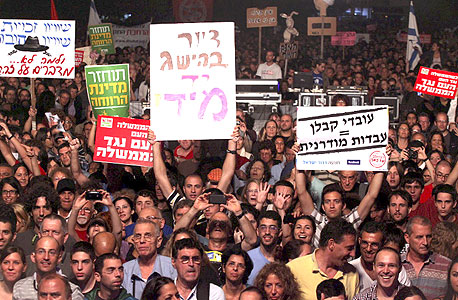 """הפגנה של המחאה החברתית בת""""א (ארכיון)"""