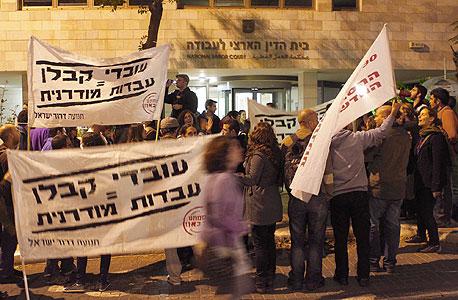 הפגנה הערב מול בית הדין לעבודה