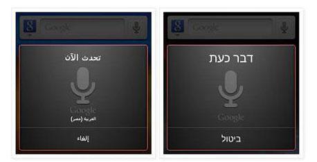 החיפוש הקולי של גוגל בעברית ובערבית. מעל מיליון ביטויים