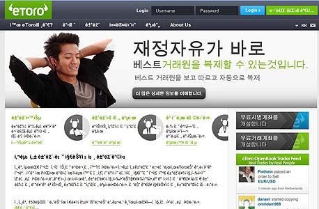אתר הפורקס הקוריאני של איטורו הישראלית
