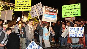 ההפגנה בבית שמש הערב