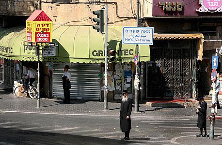 שכונת מאה שערים בירושלים