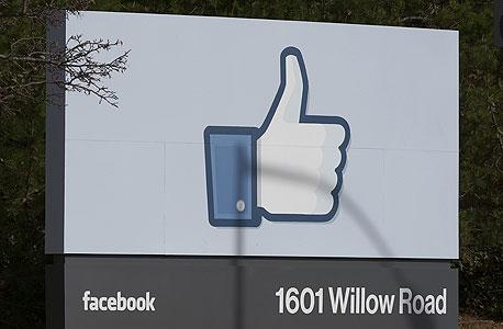 הכניסה למטה פייסבוק בקליפורניה. מה היא יודעת עליכם?