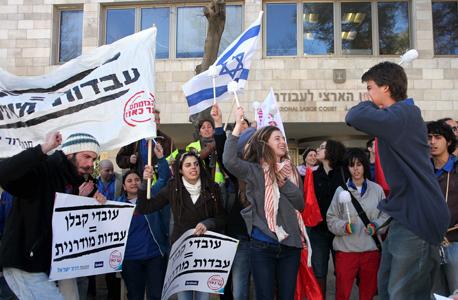 הפגנה נגד העסקתם של עובדי קבלן מול בית הדין הארצי לעבודה בירושלים  (ארכיון)