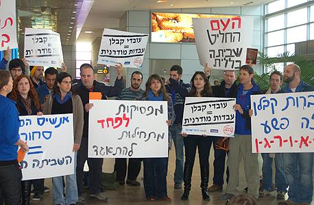הפגנה של עובדי קבלן