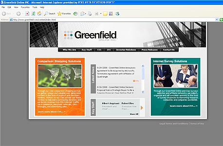 גרינפילד, אתר השוואת מחירים שקנתה מיקרוסופט ב-2008, צילום מסך: www.greenfield.com