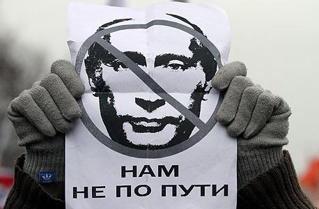 מפגין נגד פוטין במוסקבה, צילום: בלומברג