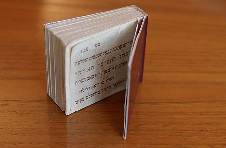 """ספר תנ""""ך מחידון התנ""""ך הראשון"""