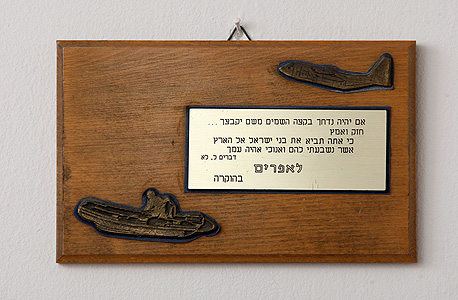 אפרים הלוי על הקשר בין מגן הוקרה לתחכום ישראלי