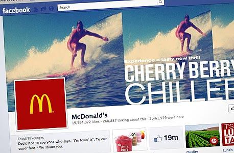 דף של מקדונלדס בפייסבוק. הגענו, מה עכשיו?, צילום מסך: Facebook