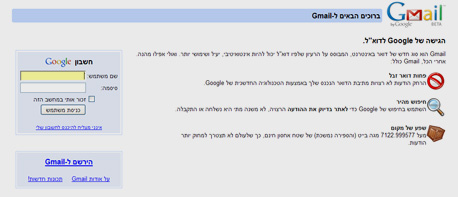 מסך הכניסה לג'ימייל בעברית