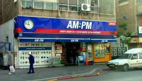 """ביהמ""""ש: סניף AM:PM ברחוב דיזנגוף בתל אביב יישאר פתוח בשבתות ובחגים"""