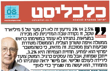 """פרופ' חיים בן שחר תוקף את מדיניות נתניהו, בראיון ל""""כלכליסט"""" מתאריך 8.7.2012"""