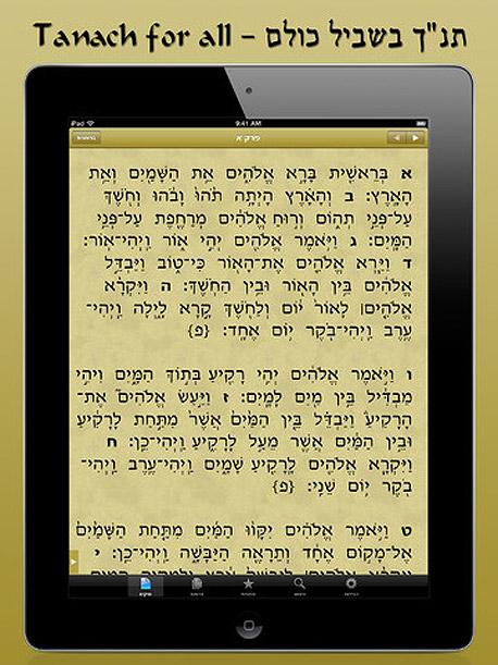"""אפליקציית תנ""""ך לכולם לאייפד"""