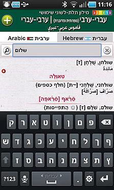 מילון ערבי/עברי לאייפון