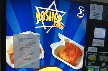מי יקבל את Kosher ברשת?