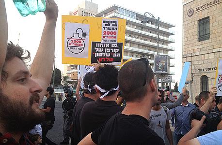 הפגנת עובדי מעריב מול בית ראש הממשלה בירושלים, אתמול