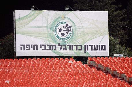 """""""מועדון הכדורגל"""" מכבי חיפה. """"איפה המועדונים שלכם?"""" שאל המומחה הגרמני"""