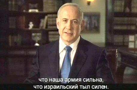ראש הממשלה בנימין נתניהו בתעמולת הבחירות ב-2009