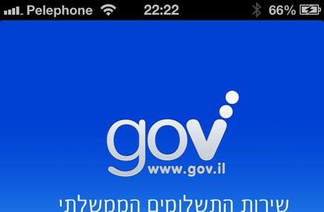 תהליכי בקרת שירות יכולים לשפר את הקשר בין הממשלה לאזרח באינטרנט