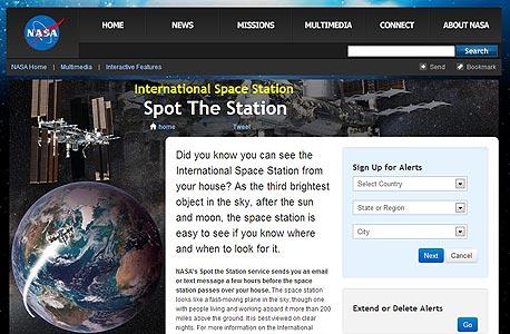 אתר Spot The Station