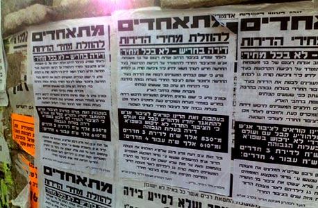 פשקווילים בירושלים נגד הקבלנים שמעלים מחירים