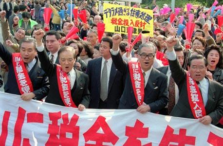 """הפגנת האופוזיציה ביפן ב־1996, בשיא המשבר. """"אנחנו איפה שיפן היתה, והניסיון שלה מדכדך, עם 20 שנות קיפאון ודפלציה"""""""