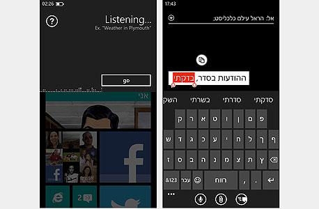 המקלדת וממשק ההודעות (מימין) ומסך ההפעלה הקולית