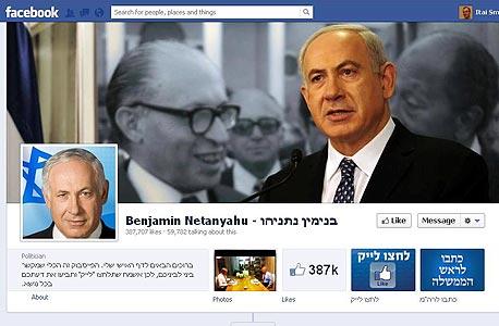 פייסבוק בנימין נתניהו