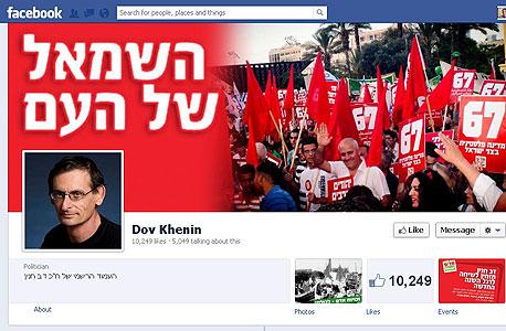 פייסבוק דב חנין