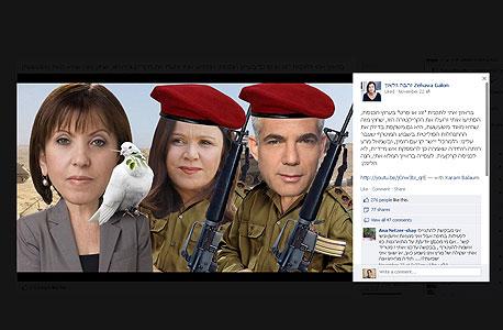 פייסבוק זהבה גלאון