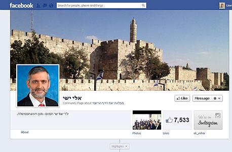 פייסבוק אלי ישי