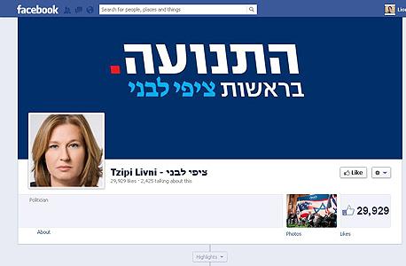פייסבוק ציפי לבני