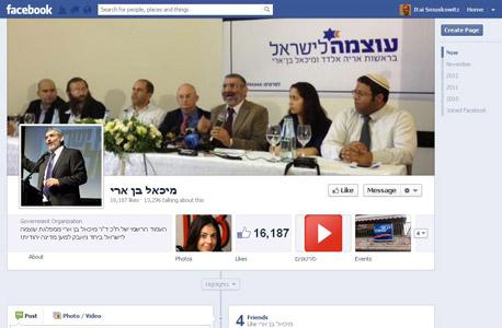 פייסבוק מיכאל בן ארי