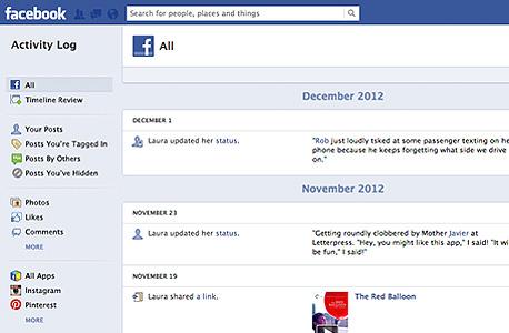 פייסבוק נהלי פרטיות