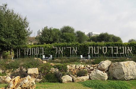 אוניברסיטת אריאל. היחידה שמציגה צמיחה, צילום: יצחק שליסל