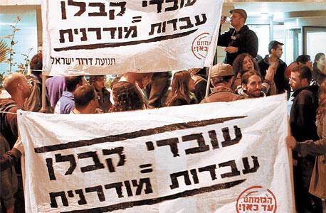 הפגנת מחאה של עובדי קבלן (ארכיון)